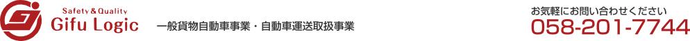 岐阜県羽島市の物流・運送業 - 株式会社 岐阜ロジック